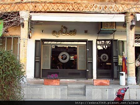 Esfahan亞美尼亞區的咖啡館