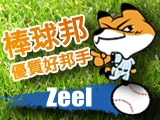 棒球邦_專欄邦手 - Zeel.jpg