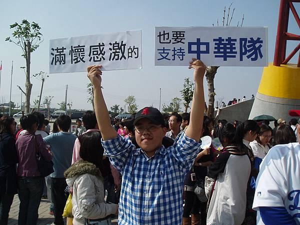 滿懷感激的也要支持中華隊