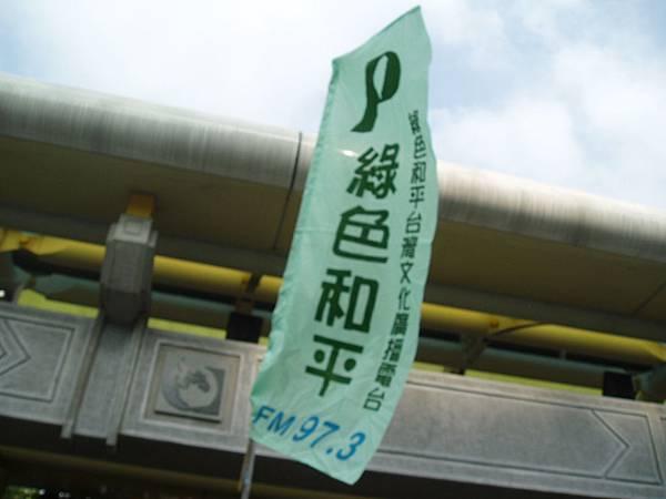綠色和平旗幟