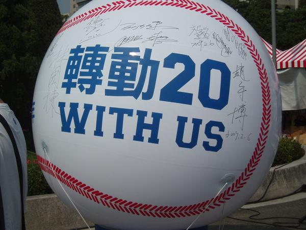 轉動20,with US