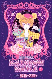 Rainbow Smile微笑x彩虹-2-外封-更改.jpg