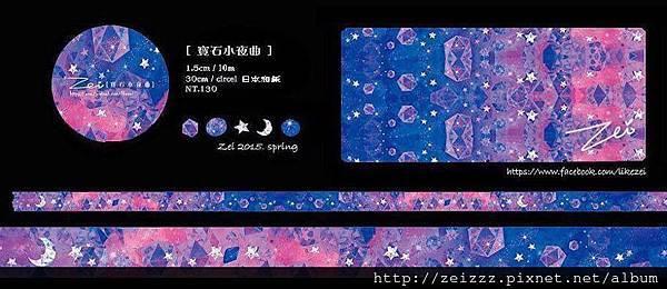 [寶石小夜曲] ZEI