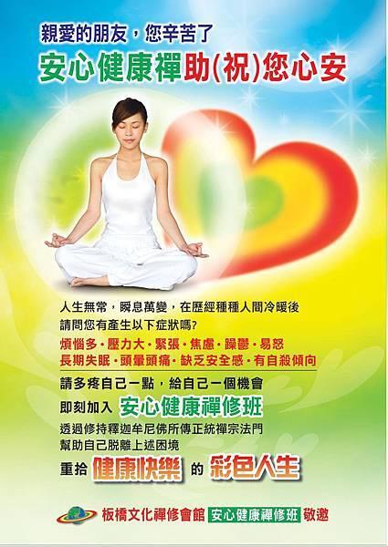 (1000715)A4安心健康禪-外01.JPG