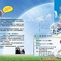 0823板橋文化-安心健康禪1.jpg