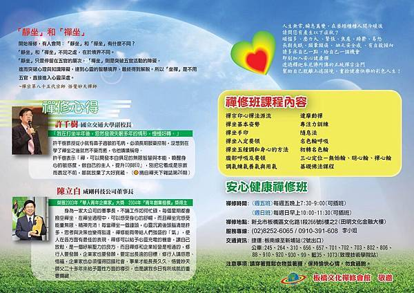 0823板橋文化-安心健康禪11.JPG