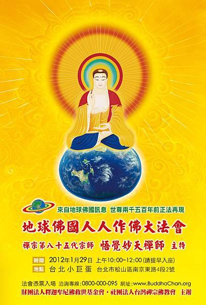20120129_法會.jpg