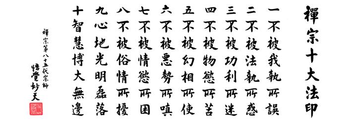 wisdom01禪宗十大法印.jpg