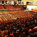 1010129人人作佛大法會.png