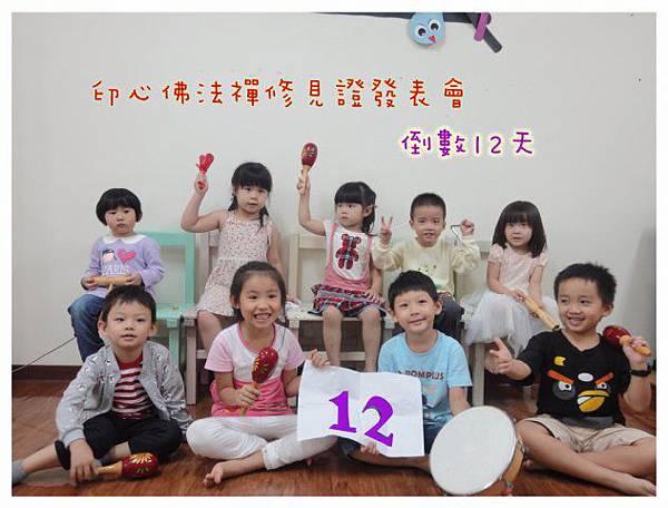 1011014_倒數12天_l_12_07