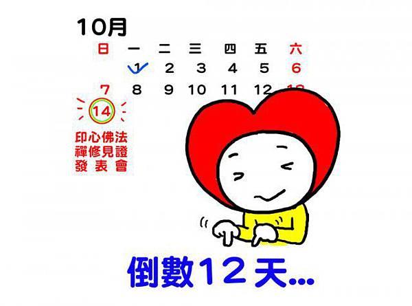 1011014_倒數12天_l_12_08