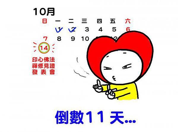 1011014_倒數11天_l_11_10