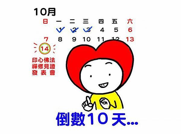 1011014_倒數10天_l_10_06