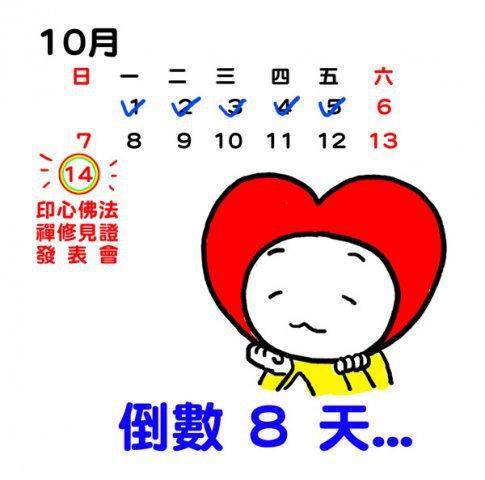 1011014_倒數8天_l_08_18