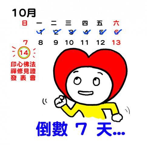 1011014_倒數7天_l_07_13
