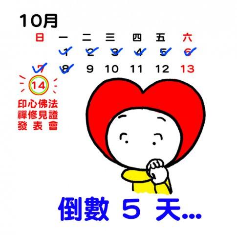 1011014_倒數5天_l_05_18