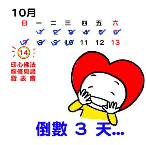 1011014_倒數3天_l_03_11