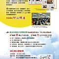 101板橋文化-體驗禪-背面