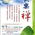 20100905_taipei.jpg