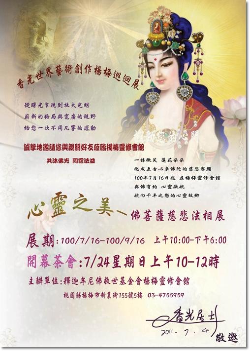 楊梅靈修會館主辦:心靈之美 - 佛菩薩慈悲法相畫展