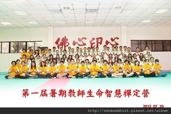 2012暑期教師生命智慧禪定營全體學員及義工大合影