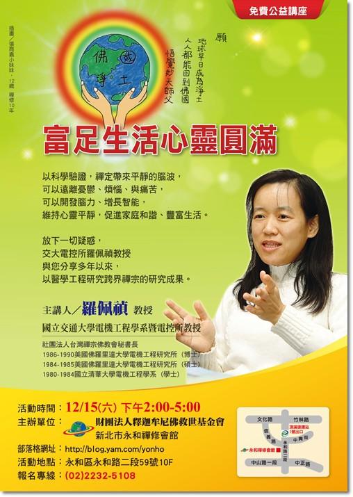 免費公益講座-永和禪修會館