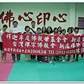 20130818心靈spa親子夏令營_ 001.jpg
