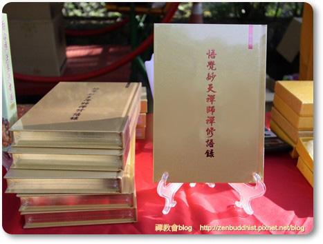 禪天下最新出版品及文物特賣