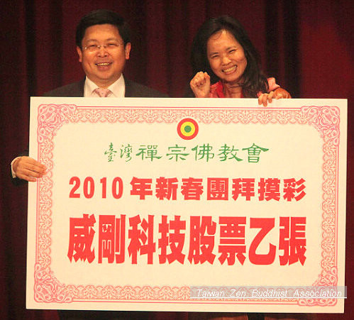 恭喜得到威剛科技股票大獎的師姐