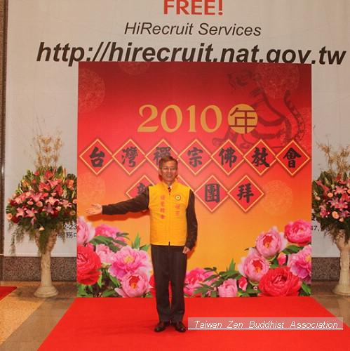 歡迎來到2010禪教會新春團拜