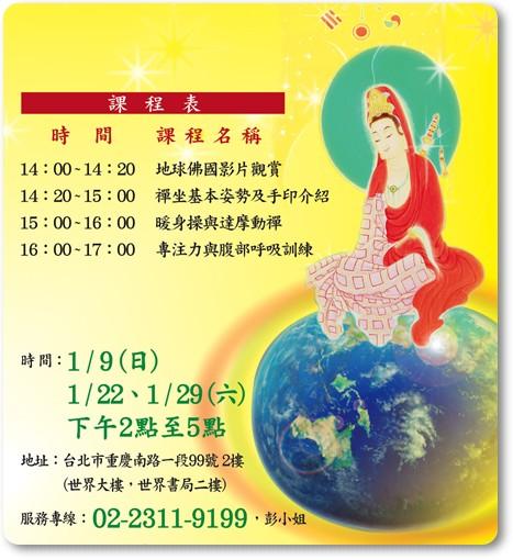 中山靈修會1月半日禪活動