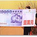 恭喜抽中1萬元現金獎項的同修