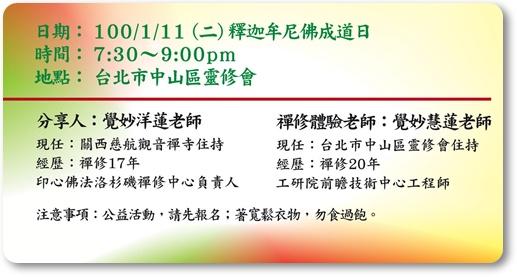 中山靈修會1月禪修體驗及分享活動
