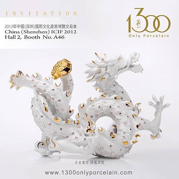 2012深圳文博會