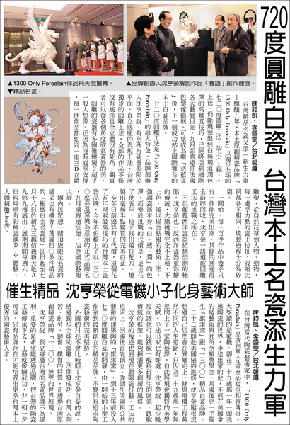 中國時報報導.jpg