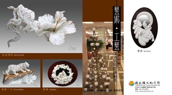 沈亨榮裝置藝術展01.jpg