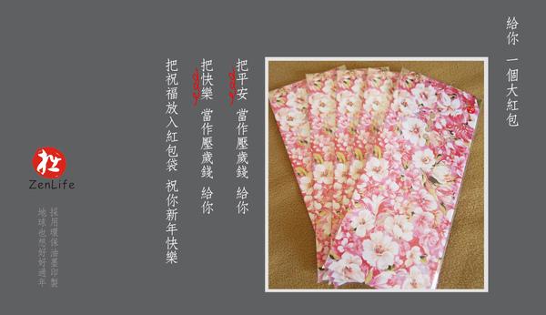粉紅款-紅包袋.jpg