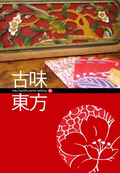 古味東方-大拙紅包袋.jpg