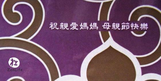 大拙典雅記事本-紫羅蘭.jpg