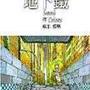 書-地下鐵.jpg