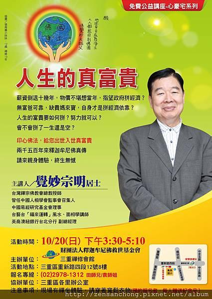 三重禪修會館20131020覺妙宗明演講人生的真富貴