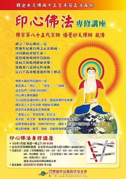 印心佛法專修講座DM-天母禪修會館(3)