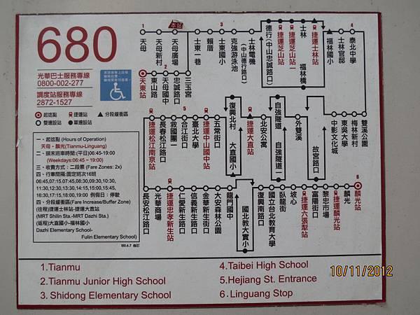 BUS_680