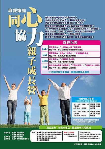 禪教會2013寒假親子成長營-2
