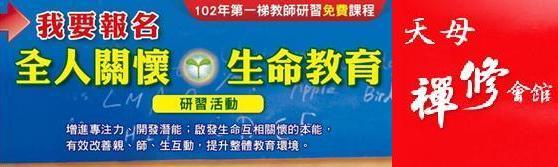102教師研習_TM_170