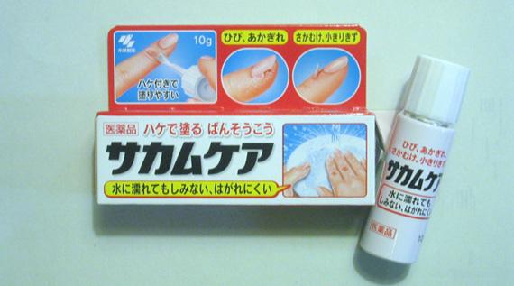 サカムケア液体絆創膏570