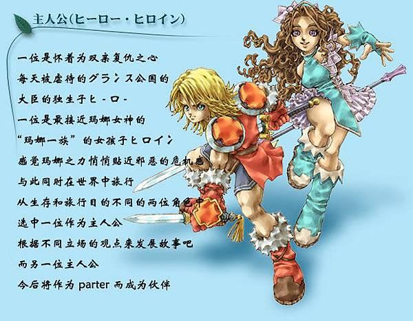 GBA-mana-char1