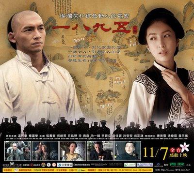 1895年:吳湯興與黃賢妹