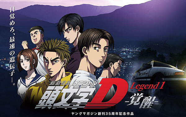 initial_d_movie_2014_site