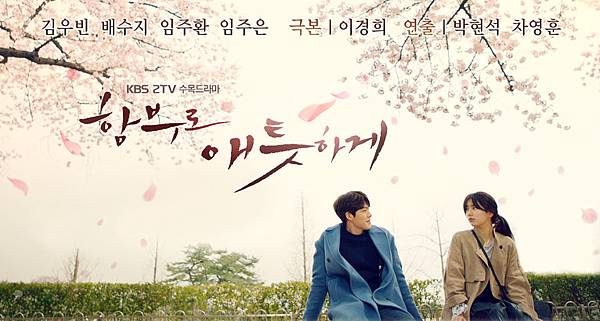 Uncontrollably_Fond